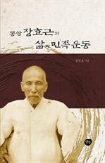 도서 이미지 - 동암 장효근의 삶과 민족운동