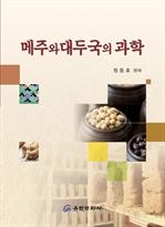도서 이미지 - 메주와 대두국의 과학