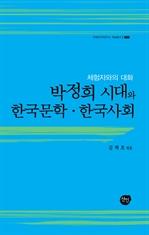 도서 이미지 - 박정희 시대와 한국문학·한국사회