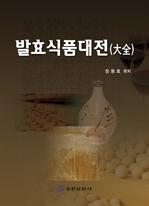 도서 이미지 - 발효식품대전