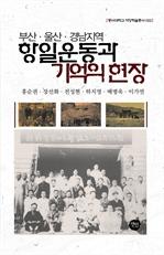 도서 이미지 - 부산·울산·경남지역 항일운동과 기억의 현장