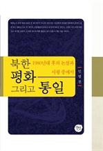 도서 이미지 - 북한 평화 그리고 통일 -1980년대 후의 논설과 시평중에서