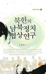 도서 이미지 - 북한의 남북정치 협상연구