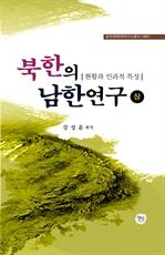 도서 이미지 - 북한의 남한연구 (상)