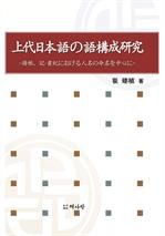 도서 이미지 - 상대일본어의 어구성연구