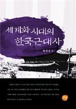 도서 이미지 - 세계화 시대의 한국근대사