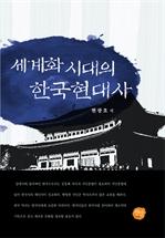 도서 이미지 - 세계화 시대의 한국현대사