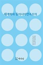 도서 이미지 - 세계화와 동아시아민족주의