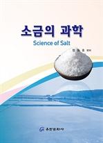 도서 이미지 - 소금의 과학