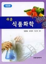 도서 이미지 - 쉬운 식품화학