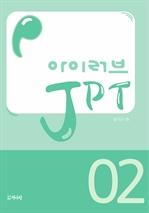 도서 이미지 - 아이러브 JPT 02
