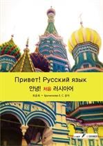 도서 이미지 - 안녕 처음 러시아어