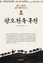 도서 이미지 - 왕오천축국전