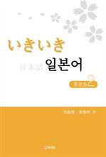 도서 이미지 - 이키이키일본어 첫걸음2