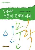 도서 이미지 - 인문학, 소통과 공생의지혜
