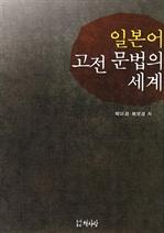 도서 이미지 - 일본어 고전 문법의 세계