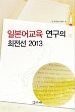 도서 이미지 - 일본어교육 연구의 최전선 2013