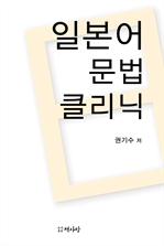 도서 이미지 - 일본어문법 클리닉