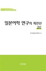 도서 이미지 - 일본어학 연구의 최전선 2012