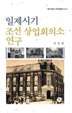 도서 이미지 - 일제시기 조선 상업회의소 연구