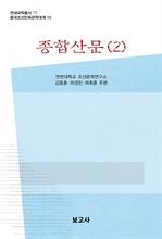 도서 이미지 - 중국조선민족문학대계15 / 종합산문(2)