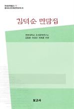 도서 이미지 - 중국조선민족문학대계25 / 김덕순 민담집