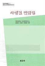 도서 이미지 - 중국조선민족문학대계26 / 차병걸 민담집