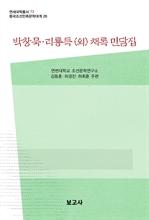 도서 이미지 - 중국조선민족문학대계28 / 박창묵·리룡득(외) 채록 민담집