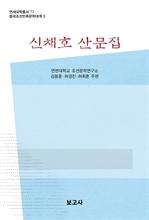 도서 이미지 - 중국조선민족문학대계3 / 신채호 산문집