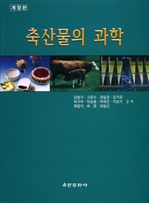 도서 이미지 - 축산물의 과학