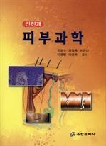 도서 이미지 - 피부과학
