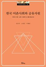 도서 이미지 - 한국 어촌사회와 공유자원