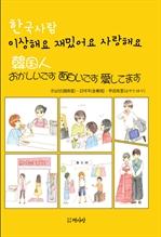 도서 이미지 - 한국사람 이상해요 재밌어요 사랑해요
