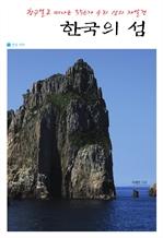 도서 이미지 - 한국의 섬① 전남여수