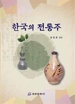 도서 이미지 - 한국의 전통주