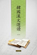 도서 이미지 - 한국한문선독