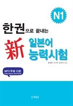 도서 이미지 - 한권으로 끝내는 新일본어 능력시험