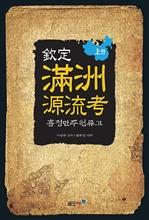도서 이미지 - 欽定滿洲源流考(흠정만주원류고) 上