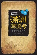 도서 이미지 - 欽定滿洲源流考(흠정만주원류고) 下