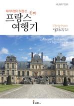 도서 이미지 - 파리지앵이 직접 쓴 진짜 프랑스 여행기 파리외곽 (일드 프랑스) 1