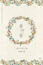 도서 이미지 - [합본] 꽃가람 (전2권/완결)