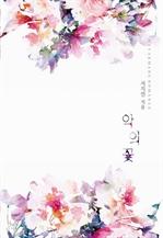 도서 이미지 - [합본] 악의 꽃 (전2권/완결)