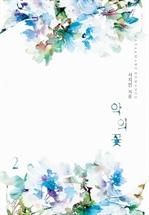 도서 이미지 - 악의 꽃