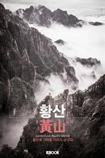 도서 이미지 - 황산 (黃山)