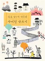 도서 이미지 - 북촌 김선비 가족의 사계절 글쓰기