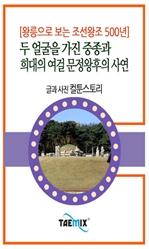 도서 이미지 - [오디오북] 왕릉으로 보는 조선왕조 500년 : 두 얼굴을 가진 중종과 희대의 여걸 문정왕후의 사연