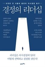 도서 이미지 - 결정의 리더십
