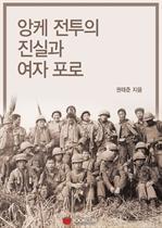 도서 이미지 - 앙케 전투의 진실과 여자 포로