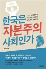 도서 이미지 - 한국은 자본주의 사회인가