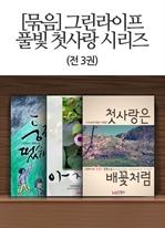 도서 이미지 - 그린라이프 풀빛 첫사랑 시리즈 (전3권)